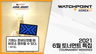 6월 토너먼트 주간 특집 ㅣ 2021 워치 포인트 코리…