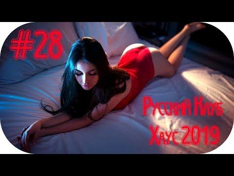 🇷🇺 РУССКИЙ КЛУБ ХАУС 2019 🔊Russian Dance 2019 🔊 Russian Music 2019 🔊 Русская Дискотека 2019 #28