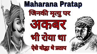 महाराणा प्रताप जिनकी मृत्यु पर अकबर भी रोया था | Story of Maharana Pratap