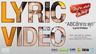 ABC ชักกระตุก (OST.ไอฟาย..แต๊งกิ้ว..เลิฟยู้) Lyric Video