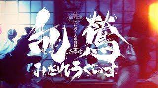 劇団☆新感線「乱鶯」舞台映像スポット15秒 北九州版 [作]倉持裕 [演...