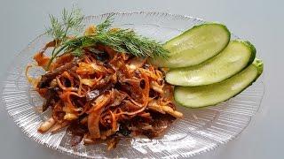 Теплый салат из кальмаров,древесных грибов и острой моркови.Очень вкусный!