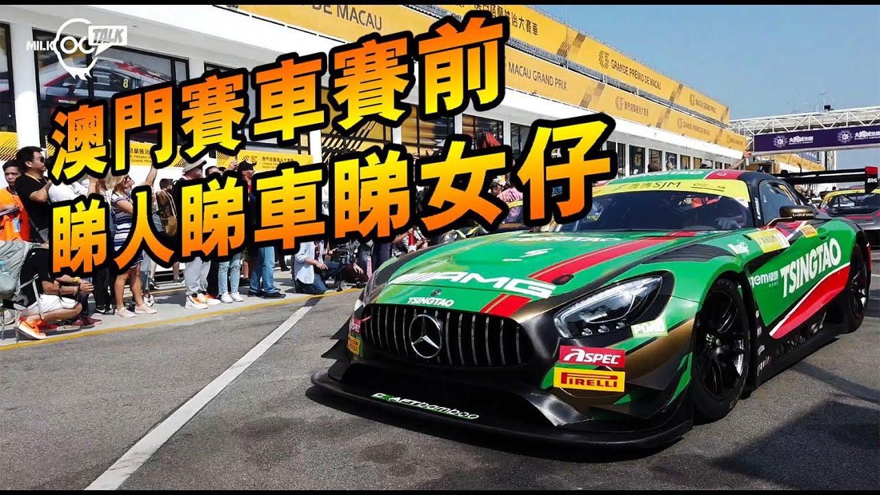 車手賽前準備一下 - YouTube