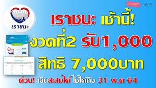 เราชนะ เช้านี้รับเงินสัปดาห์ที่2 เข้าให้ใช้เพิ่มอีก 1,000บาท วิธีเช็คเงินเข้า เริ่ม 06.00น. EP.80