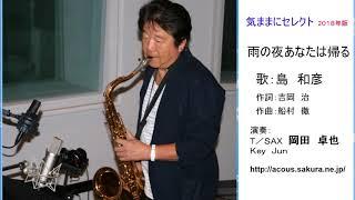 気ままにセレクト 2018年版 サックスホーン奏者: 岡田卓也 Web: h...