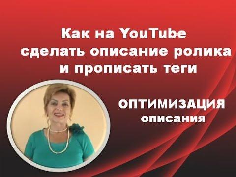 Раскрутить ролик на youtube