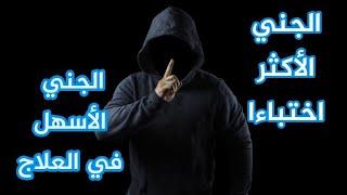 4 أعراض تفضح وجود عارض مسلم مختبئ في الجسد