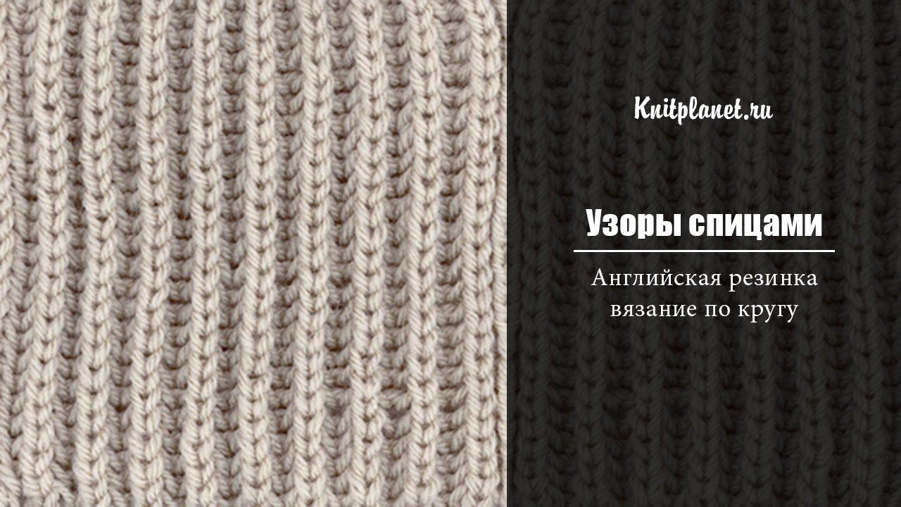 английская резинка спицами схема вязания нитки