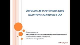 Отчетная документация педагога-психолога образовательной организации