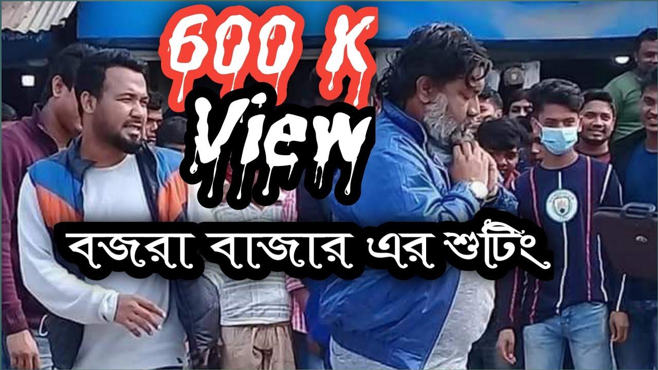 bachelor point season 3 শুটিং টাইম নোয়াখালী বজরা বাজার জিয়াউল হক পলাশ কাবিলা রিয়াজ time enjoy bd
