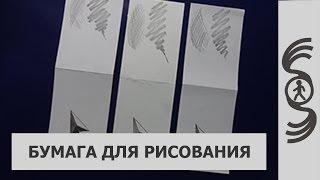 видео Бумага для рисования