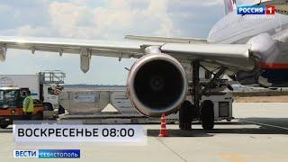 В крымском аэропорту внедряют новые технологии