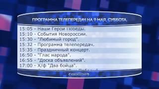 Телепрограмма на 09.05.2015г.