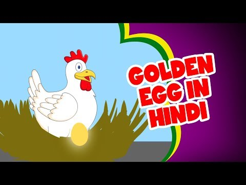 Sone Ka Anda (Golden Egg Story In Hindi) - Moral Stories In Hindi | Hindi Kahaniya कहानियाँ