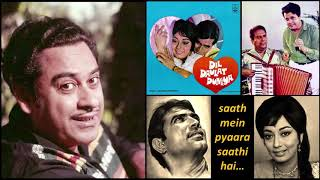 Gambar cover Kishore Kumar - Dil Daulat Duniya (1972) - 'saath mein pyaara saathi hai'
