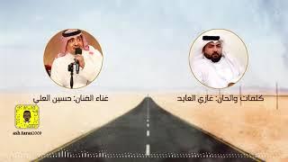 لولاكي حسين العلي  كلمات والحا ن غازي عايد