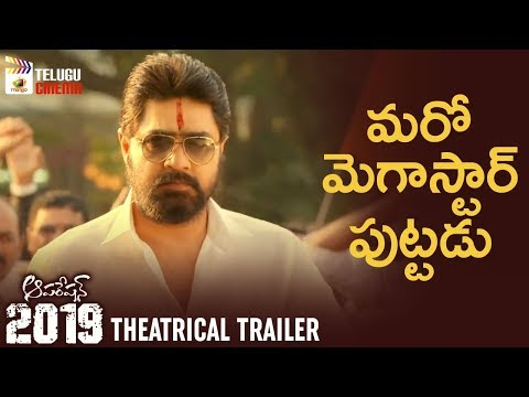 Operation 2019 Movie Theatrical Trailer | Srikanth | Diksha Panth | 2018 Latest Telugu Trailers