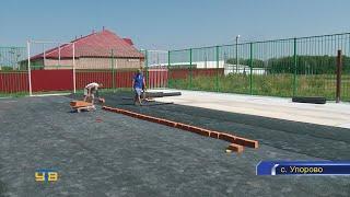 В Упорово завершается строительство многофункциональной спортивной площадки