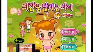 쥬니어 네이버 게임 시간을 달리는 아기 Junior Naver Game