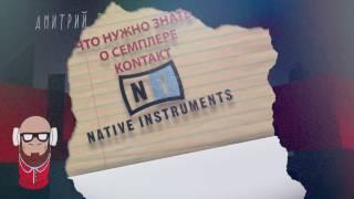 что нужно знать о семплере NI Kontakt для работы с оркестровой музыкой
