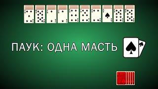 Играть в карты в пасьянс паук одна масть бесплатно играть в карты уно онлайн бесплатно