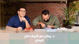 دكتور يمان مع شيف مان - الرمان