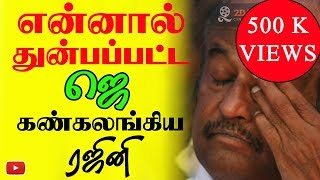 Jayalalitha suffered because of me Rajinikanth emotional - 2DAYCINEMA.COM