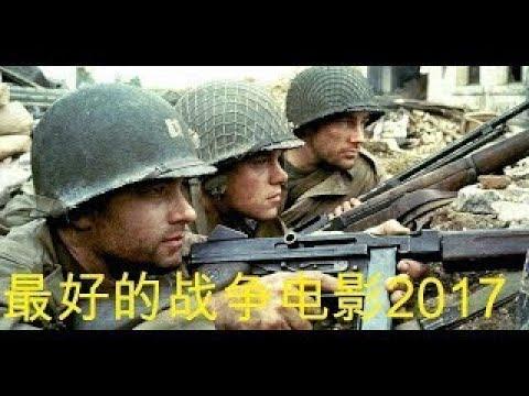 新战争电影2017 | 战争电影HD | 观看最好的中国战争电影