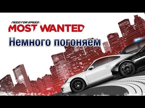 Гонки в NFS Most Wanted на планшете