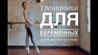 Тренировка для беременных ( укрепляем ноги и ягодицы)    (FITPRO   Время быть лучше! Действуй)