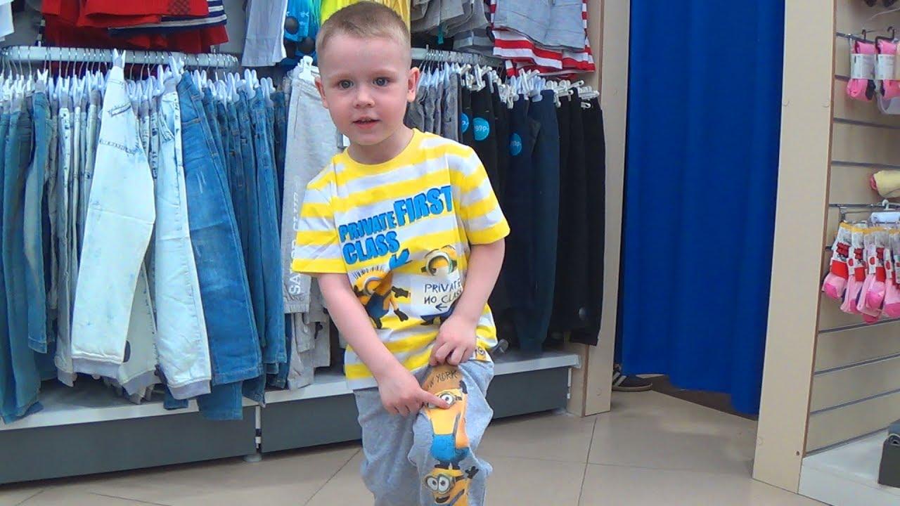 Детский влог Шопинг в детском магазине Макс меряет одежду