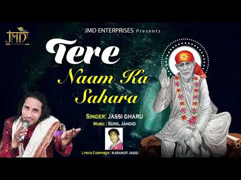 Tere Naam Ka Sahara - तेरे नाम का सहारा - Shirdi Sai Baba Song - Jassi Gharu #JMD Music & Films