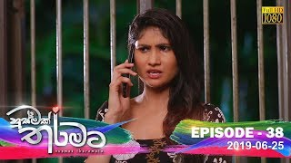 Husmak Tharamata | Episode 38 | 2019-06-25 Thumbnail