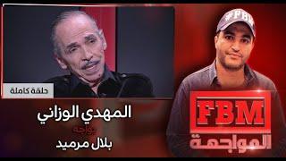 المهدي الوزاني في مواجهة بلال مرميد #FBM_المواجهة