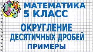 МАТЕМАТИКА 5 класс. ОКРУГЛЕНИЕ ЧИСЕЛ. Примеры