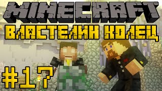 Minecraft Властелин Колец 2 #17 - Эльфы Лотлориена