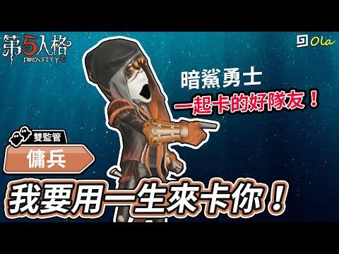 【第五人格】🎭傭兵:我要用一生來卡你!【歐拉】Identity V