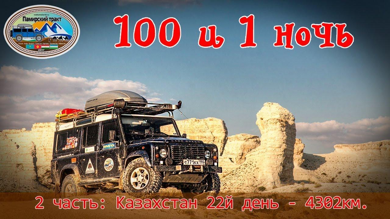 100 и 1 ночь - 2 серия: Актолагай, плато Аккергешен, Шеркала, долина шаров. Памирский тракт