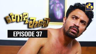 Honda Wade Episode 37 || හොඳ වැඩේ  ||  13th October 2020 Thumbnail