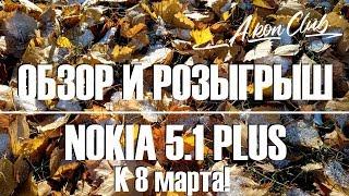 Nokia 5.1 Plus обзор! Разыгрываем его среди наших подписчиков к 8 марта 2019