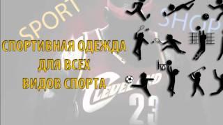 Интернет-магазин спортивной одежды Sportshop(http://www.spt-shop.ru/index.html В нашем Интернет-магазине Вы можете найти спортивную одежду известных брендов, от спор..., 2010-12-21T16:25:30.000Z)