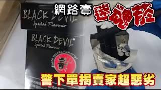 【獨家】網賣迷魂菸 警下單始知賣家超惡劣   台灣蘋果日報