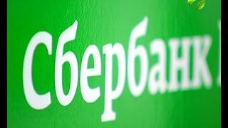 С 1 октября «Сбербанк» снижает ставки по кредитам