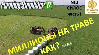 Farming Simulator 17 Силос (часть I)