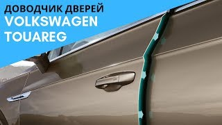 Доводчик  дверей на Volkswagen Touareg | Volkswagen Центр Херсон