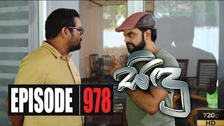 Sidu | Episode 978 11th May 2020 Thumbnail