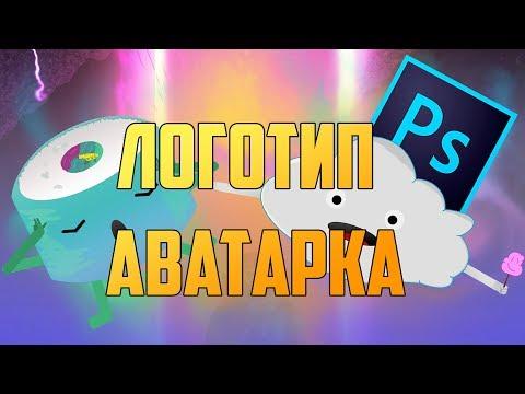 КАК СДЕЛАТЬ СВОЙ ЛОГОТИП / АВАТАРКУ ЧЕРЕЗ ФОТОШОП
