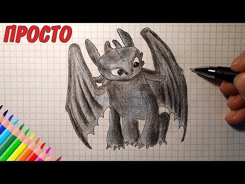 Как нарисовать беззубика карандашом