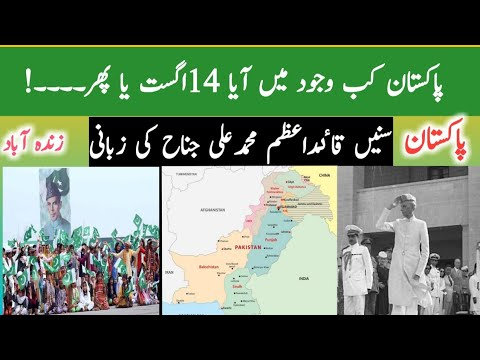When Did Pakistan Come Into Being On 14th August Or 15th August?  14 August1947  TodayPakistannewshd