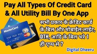 Pay Credit Card Bill,Pay Credit Card Bill & All Utility Bill By One App, क्रेडिट कार्ड का बिल भरे ।